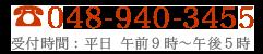 電話048-963-1672 受付時間:平日 御前9時~午後5時